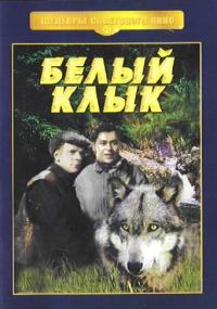 White Fang (Belyy klyk) (Krupnyy Plan) - Aleksandr Zguridi, Viktor Oranskiy, Dzhek London, Boris Volchek, Troyanskiy Gleb, Asmus Viktor, Andrey Fayt