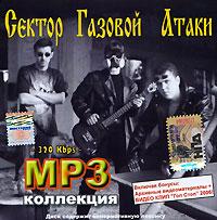 Sektor Gasowoj Ataki. mp3 Kollekzija - Sektor Gazovoy Ataki
