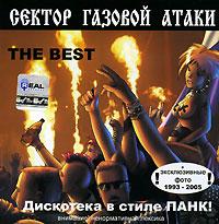 CD Диски Сектор Газовой Атаки. The Best. Дискотека в стиле Панк! - Сектор Газовой Атаки