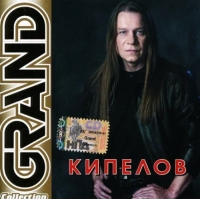 Kipelov. Grand Collection - Kipelov