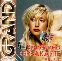 Kristina Orbakajte. Grand Collection. CHast 2 - Kristina Orbakaite