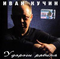 Иван Кучин. У дороги рябина - Иван Кучин