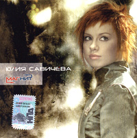 Yuliya Savicheva. Magnit - Yulia Savicheva