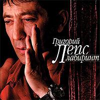 Grigoriy Leps. Labirint - Grigory Leps