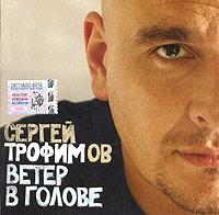 Sergey Trofimov. Veter v golove - Sergei Trofimov (Trofim)