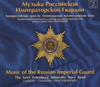 The Saint Petersburg Admiralty Navy Band. Music of the Russian Imperial Guard. Volume 2 (Admiraltiiskii orkestr Leningradskoi Voenno-morskoi bazy. Muzyka Rossiiskoi Imperatorskoi Gvardii. Vypusk 2) - St. Petersburger Admiralitäts-Marineband