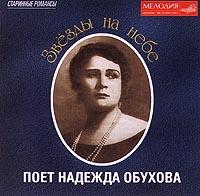 Nadezhda Obuhova. Zvezdy na nebe - Nadezhda Obuhova