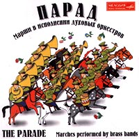 The Parade. Marches performed by brass bands (Parad. Marshi v ispolnenii duhovnyh orkestrov) - Otdelnyj pokazatelnyj orkestr Ministerstva Oborony SSSR. Dirizher Nikolaj Nazarov , Obrazcovo-pokazatelnyj orkestr vnutrennih vojsk MVD SSSR Dirizher VMakarov , Obrazcovyj orkestr Voenno-morskogo flota SSSR
