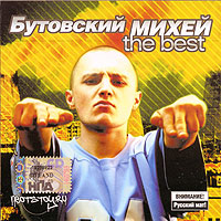 Butowskij Michej. The Best - Mihey Butovskiy