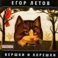 Egor Letov. Vershki i koreshki - Egor Letov, Grazhdanskaya oborona
