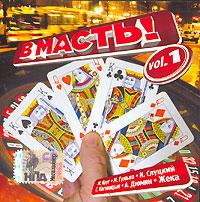 V mast! Vol. 1 (Sbornik) - Mihail Gulko, Aleksandr Dyumin, Mihail Krug, Igor Sluckiy, Sergey Nagovicyn, Dalnij Svet , Gera Grach