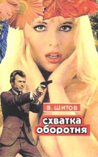 Схватка оборотня. Без права на ошибку. Игрок, или «Ласточкино гнездо» - Владимир Шитов