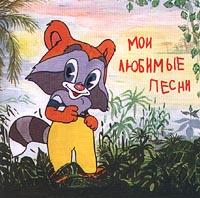 Moi lyubimye pesni (1995)