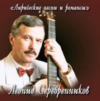 Leonid Serebrennikov. Liricheskie pesni i romansy - Leonid Serebrennikov