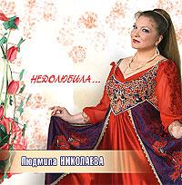 Lyudmila Nikolaeva. Nedolyubila… - Lyudmila Nikolaeva
