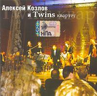 Aleksej Koslow i Twins kwartet - Aleksey Kozlov, Twins
