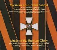 The Saint Petersburg Admiralty Navy Band. Music of the Russian Glory (Admiraltiiskii orkestr Leningradskoi Voenno-morskoi bazy. Muzyka voinskoi slavy) - St. Petersburger Admiralitäts-Marineband