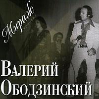 Валерий Ободзинский. Мираж - Валерий Ободзинский