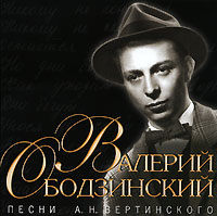 Valeriy Obodzinskiy. Pesni A.N. Vertinskogo - Valeriy Obodzinskiy, Alexander Wertinski