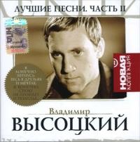 Vladimir Vysotskij. Luchshie pesni. Novaya kollektsiya. CHast 2 - Vladimir Vysotsky