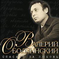Валерий Ободзинский. Спасибо за любовь - Валерий Ободзинский
