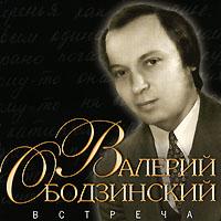 CD Диски Валерий Ободзинский. Встреча - Валерий Ободзинский