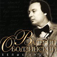 Валерий Ободзинский. Белые крылья - Валерий Ободзинский