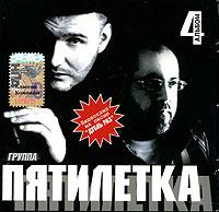 Пятилетка. 4 альбом - Пятилетка