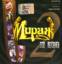 Mirazh. 18 let. Chast' 2 - Mirazh , Vostok , Aleksey Glyzin, Roma Zhukov, MGK , Nensi , Irina Saltykova