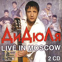 DiDyuLya. Live In Moscow (2 CD) - Didula