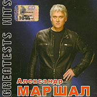 Aleksandr Marshal. Greatests Hits - Aleksandr Marshal