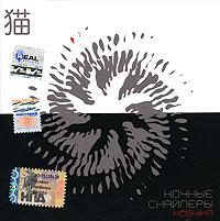 CD Диски Ночные Снайперы. Koshika - Ночные Снайперы