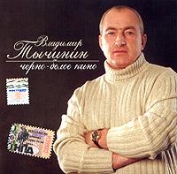 Владимир Тычинин. Черно-белое кино - Владимир Тычинин