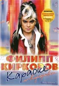 Filipp Kirkorov. Karaoke po-Kirkorovski - Filipp Kirkorow