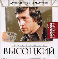 Wladimir Wysozkij. Lutschschie pesni. Nowaja kollekzija. Vol. 3 - Wladimir Wyssozki