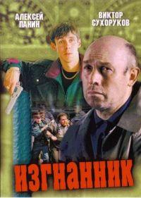 Izgnannik - Nikolay Lebedev, Aleksej Rybnikov, Irek Hartovich, Viktor Suhorukov, Yuriy Kolokolnikov, Enn Archer, Kip Pardyu