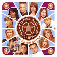 Fabrika zvezd Viktora Drobysha: Zvezdnye due'ty - Via Gra (Nu Virgos) , Valeriya , Hi-Fi , Gosti iz buduschego , Sofia Rotaru, Chay vdvoem , Blestyashchie