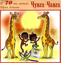 K 70-ti letiyu Yuriya Entina. Chunga-changa - Yuriy Entin, Evgeniy Krylatov, Gennadiy Gladkov, Vladimir Shainsky