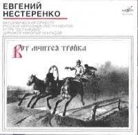 Russian Troika. Evgeniy Nesterenko (Vot mchitsya troyka) - Evgeniy Nesterenko, Akademicheskiy orkestr russkih narodnyh instrumentov RGTRK