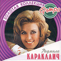 Radmila Karaklaitsch. Solotaja kollekzija retro - Radmila Karaklaich