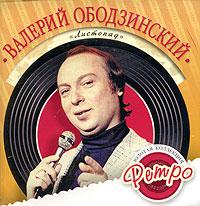 Valerij Obodzinskij. Zolotaya kollektsiya retro. Listopad - Valeriy Obodzinskiy