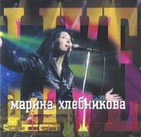 Marina Hlebnikova. ZHivaya kollektsiya. Live - Marina Hlebnikova