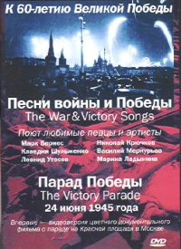 The War and Victory Songs. The Victiry Parade. 1945 (Pesni voyny i Pobedy. Parad Pobedy 24 iyunya 1945 goda) - Marina Ladynina, Nikolay Kryuchkov, Mark Bernes, Klavdiya Shulzhenko, Leonid Utyosov, Vasilij Merkurev, Alexandrov Song and Dance Ensemble of the Soviet Army