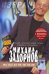 Michail Sadornow. My wse is tschi-tschi-tschi-pi - Mihail Zadornov