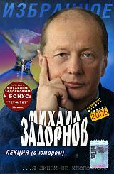 Mihail Zadornov. Lektsiya (s yumorom) - Mihail Zadornov