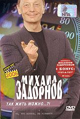 Michail Sadornow. Tak schit moschno...?! - Mihail Zadornov