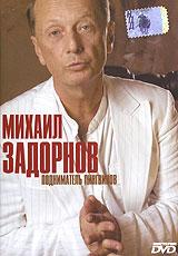 Михаил Задорнов. Подниматель пингвинов - Михаил Задорнов