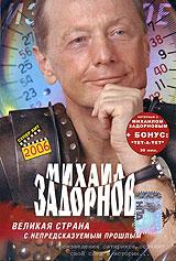 Mihail Zadornov. Velikaya strana s nepredskazuemym proshlym - Mihail Zadornov