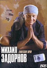Michail Sadornow. Egipetskie notschi - Mihail Zadornov