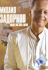 Michail Sadornow. Posle nas chot potop - Mihail Zadornov
